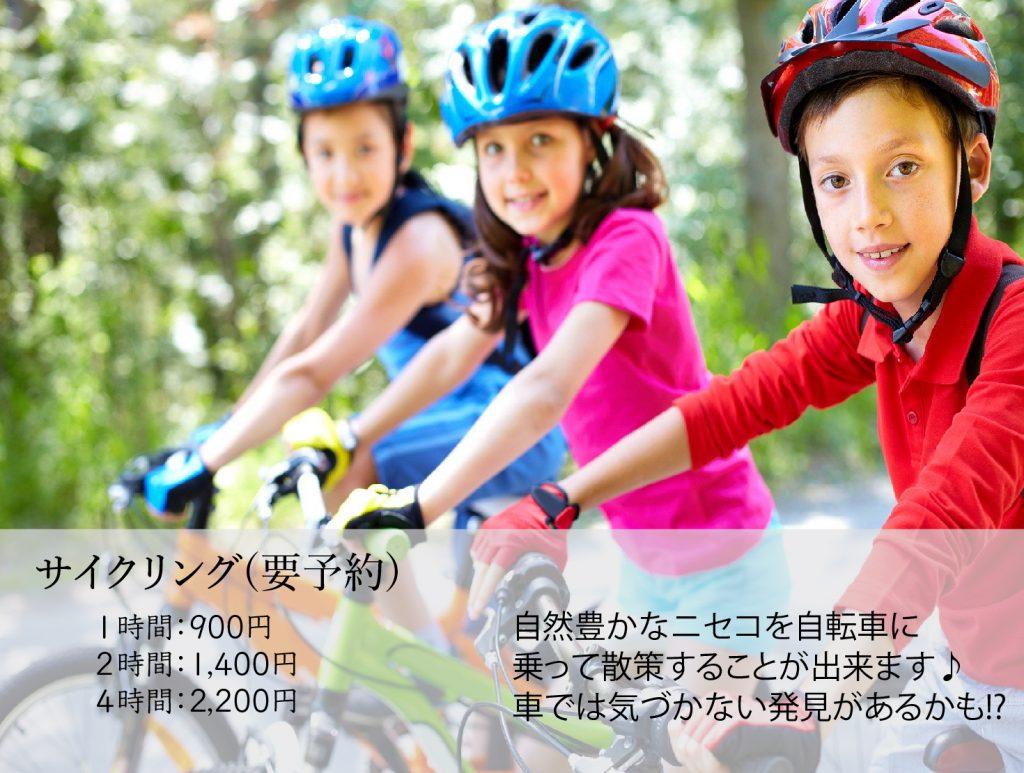 GRACE NISEKOグランピング-サイクリング-