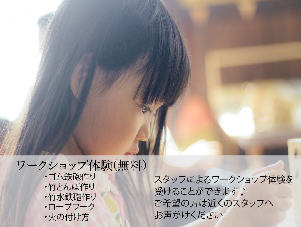 GRACE NISEKOグランピング-ワークショップ体験-