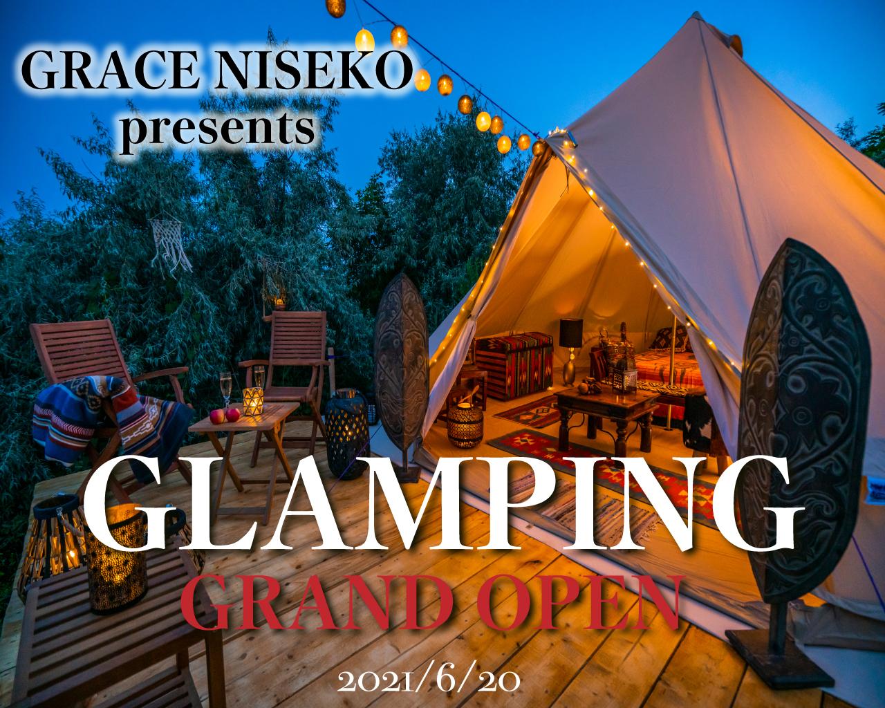 グレースニセコのグランピング紹介トップ画像